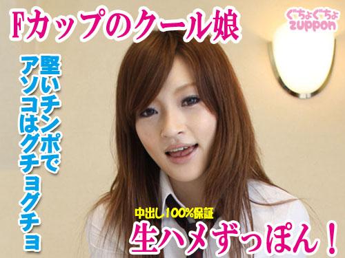 クールなお顔でおフェラ大好きのFカップ娘に中出ししちゃいました 上田じゅり