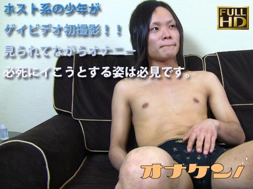 オナケン 03 セイヤ