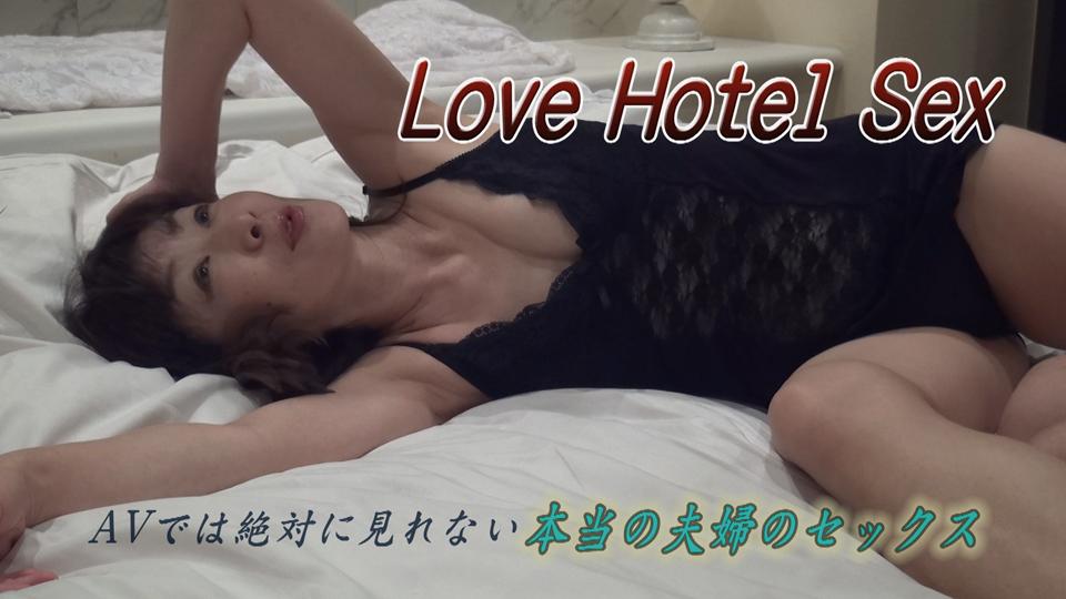夫婦でラブホテルsex  本当の夫婦のセックス