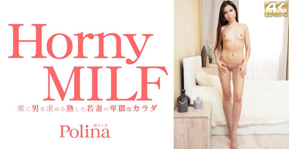 常に男を求める熟した若妻の卑猥なカラダ Horny MILF Polina