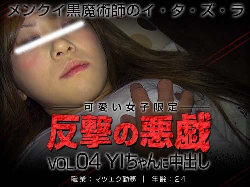 【可愛い女子限定 反撃の悪戯】YIちゃん