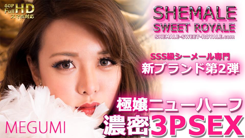 超S級ニューハーフ・3P濃密SEX MEGUMI 『 SWEET MEMORY 』