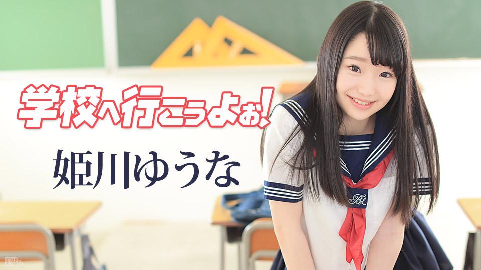 学校へ行こうよぉ〜