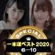 菊川みつ葉 一本道ベスト2020 〜トップ10(6〜10位)〜