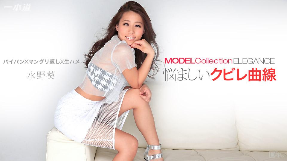 水野葵:モデルコレクション エレガンス 水野葵【Hey動画:一本道】