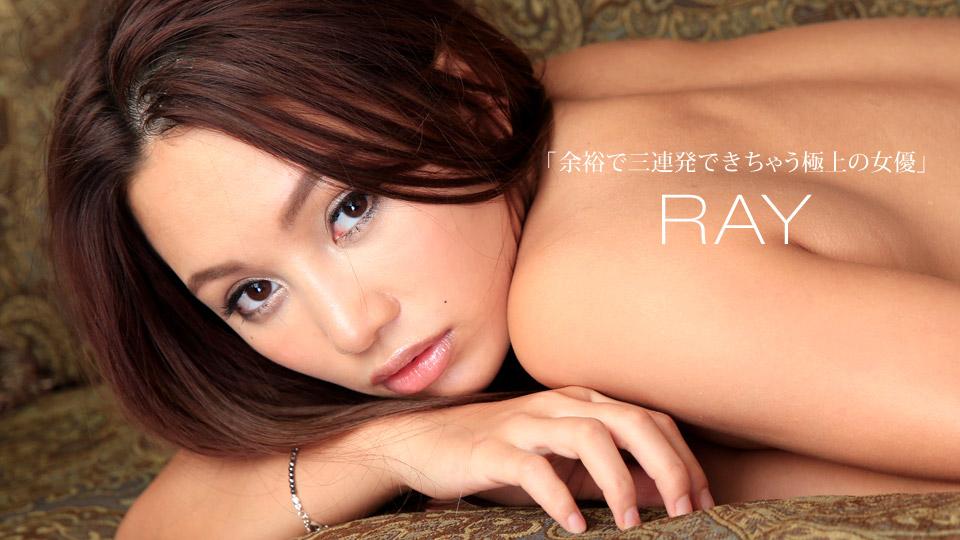 Ray:余裕で三連発できちゃう極上の女優 RAY【Hey動画:一本道】