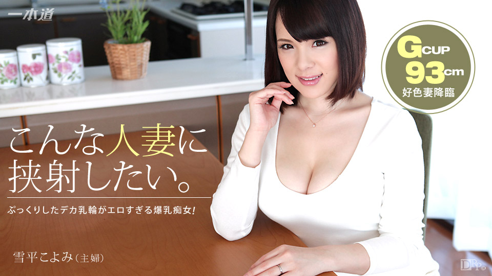 雪平こよみ:好色妻降臨 51 パート1【Hey動画:一本道】