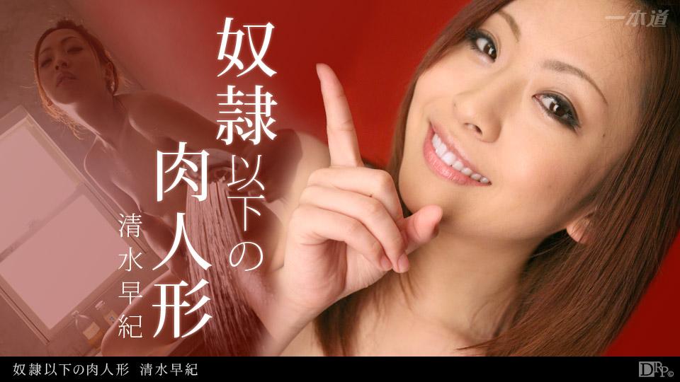 【清水早紀・無修正】ドM美女のマンコへ中出し-エロ動画~xHamster~