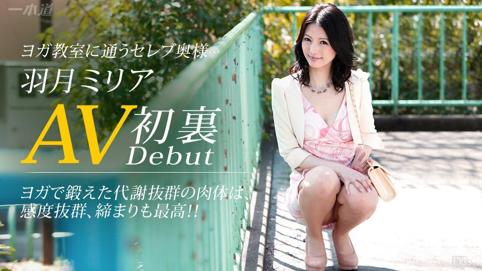 羽月ミリア:モデルコレクション マダム 羽月ミリア【Hey動画:一本道】