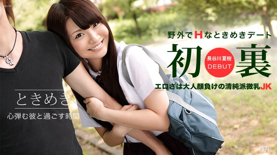 長谷川夏樹:ときめき〜JKコスデート〜【Hey動画:一本道】