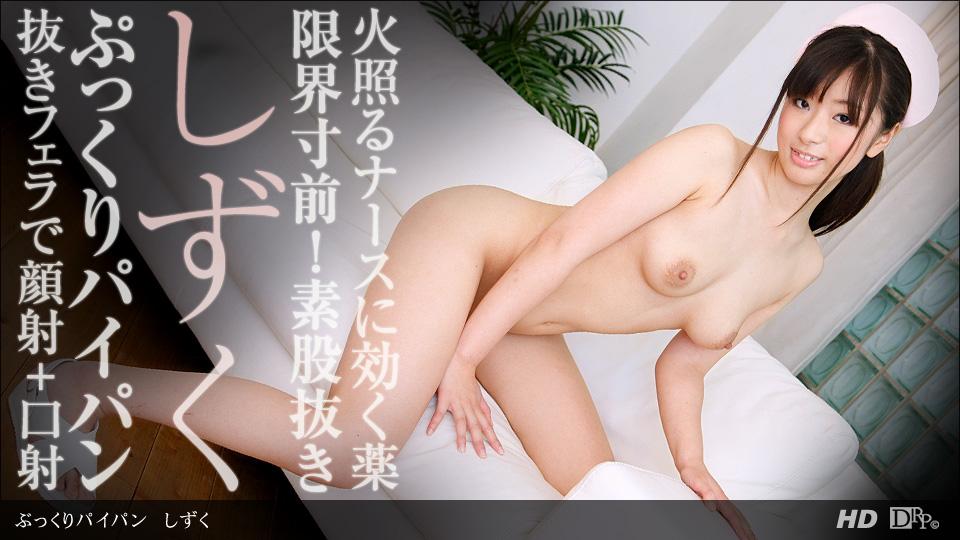 しずく(初美沙希):ぷっくりパイパン【Hey動画:一本道】