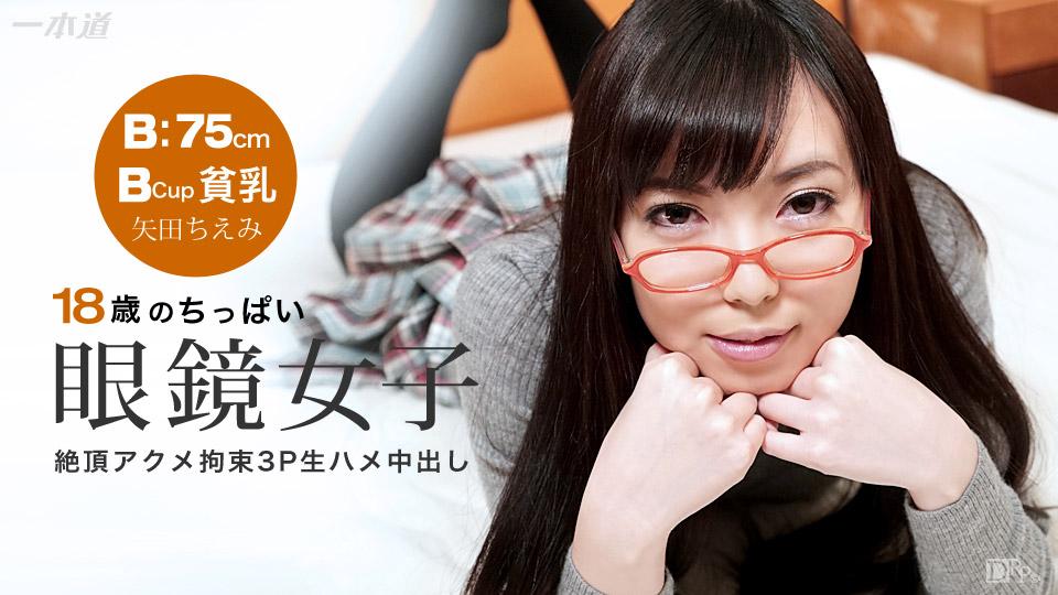 矢田ちえみ:スカイエンジェル 191 パート2【Hey動画:一本道】