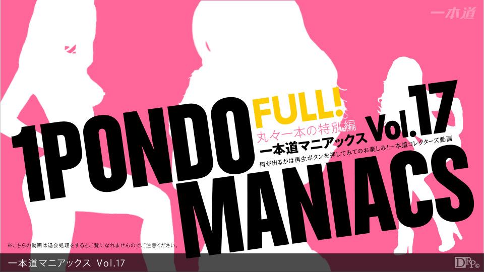 一本道マニアックス Vol.17 FULL!