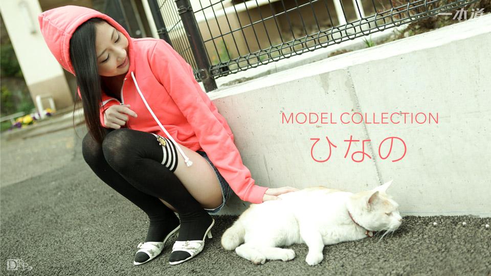 大沢ひなの:モデルコレクション 大沢ひなの【Hey動画:一本道】