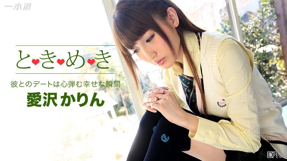 愛沢かりん:ときめき〜制服着てきちゃった〜【Hey動画:一本道】
