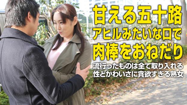 PR】遠野麗子「若いチンポを喰らう五十路熟女」パコパコママ無料動画