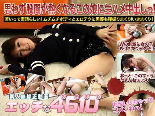 中野 愛香 - エッチな4610 中野 愛香 21歳 エロAV動画 Hey動画サンプル無修正動画