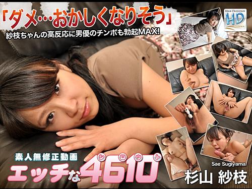 杉山 紗枝 『エッチな4610 杉山 紗枝 23歳』