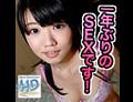 エッチな4610 新山 恵梨香   24歳
