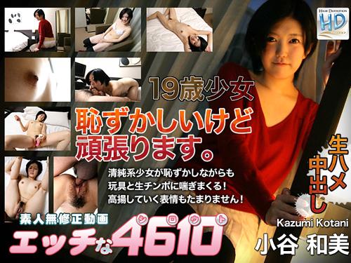 小谷 和美 - エッチな4610 小谷 和美 19歳 エロAV動画 Hey動画サンプル無修正動画