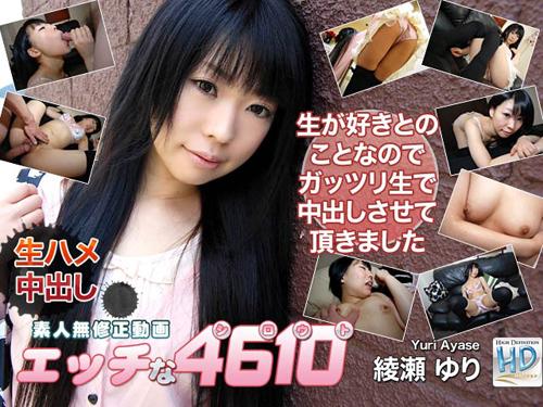綾瀬 ゆり 『エッチな4610 綾瀬 ゆり 24歳』のダウンロード画像。