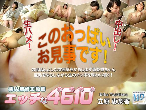 立原 恵梨香 『エッチな4610 立原 恵梨香 23歳』のダウンロード画像。