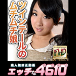 峯岸 春乃 『エッチな4610 峯岸 春乃 19サイ』の DL 画像。