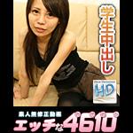 斉藤 汐菜 『エッチな4610 斉藤 汐菜 21サイ』の DL 画像。