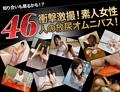 素人女性盛りだくさん!46ショット 『素人お氏っこパック1 素人の女の子に全裸でお氏っこさせています!その数46連発』