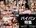 廣井由希恵・島村理佳・白根美保 『パイパン素人11』の DL 画像。