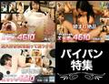 相模原繭 前田灯里 二階堂花 『パイパン素人13』の DL 画像。