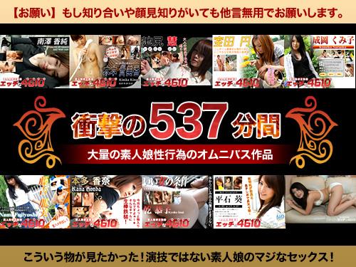 素人の娘10人 『4610パック4 AV用演技ではない素人本来の姿の女の子をたっぷり楽しむパックです』のダウンロード画像。