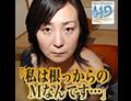 エッチな0930 山崎 良美 44歳