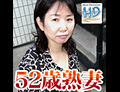 長井 寿美恵  エッチな0930 長井 寿美恵 52歳