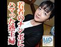 相田 由紀子 エッチな0930 相田 由紀子 43歳