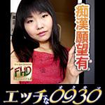 澤口 美央奈 エッチな0930 澤口 美央奈 30歳