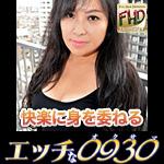 片井 夕紗子 エッチな0930 片井 夕紗子 47歳