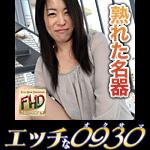 曽根島 絢子 エッチな0930 曽根島 絢子 40歳
