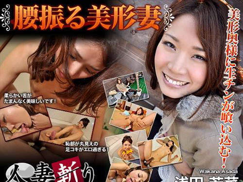浅田 若菜 - 人妻斬り 浅田 若菜 30歳  エロAV動画 Hey動画サンプル無修正動画
