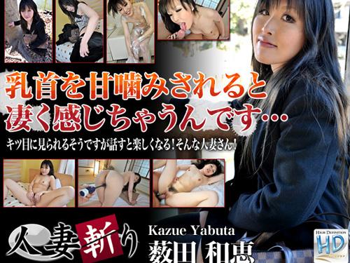 薮田 和恵 - 人妻斬り 薮田 和恵 34歳 エロAV動画 Hey動画サンプル無修正動画