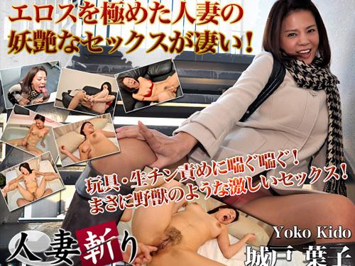 城戸 葉子 - 人妻斬り 城戸 葉子 48歳 エロAV動画 Hey動画サンプル無修正動画