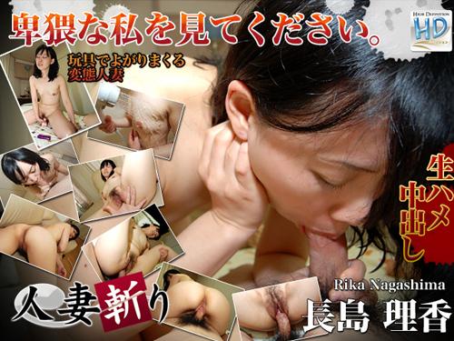 人妻斬り 長島 理香 37歳