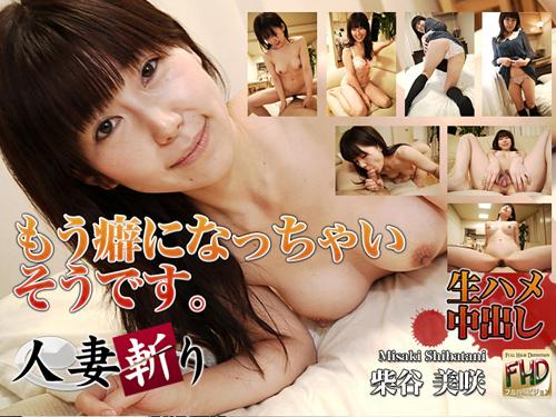 柴谷 美咲 『人妻斬り 柴谷 美咲 31歳』