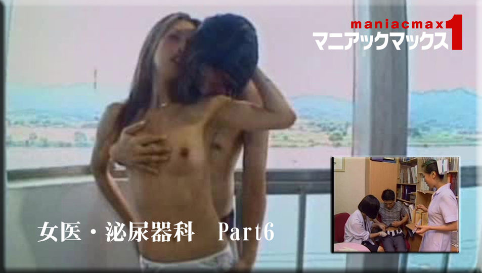 イ・スジョン ソ・ピンヨ - 女医・泌尿器科 Part6 エロAV動画 Hey動画サンプル無修正動画