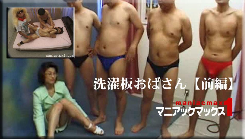 沢たまき - 洗濯板おばさん【前編】 エロAV動画 Hey動画サンプル無修正動画