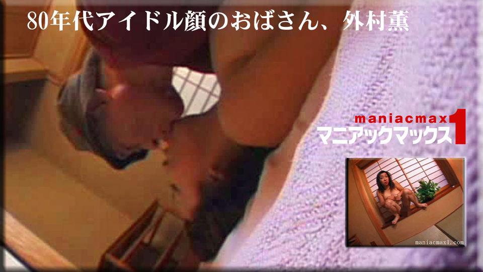 外村薫 - 80年代アイドル顔のおばさん、外村薫 エロAV動画 Hey動画サンプル無修正動画