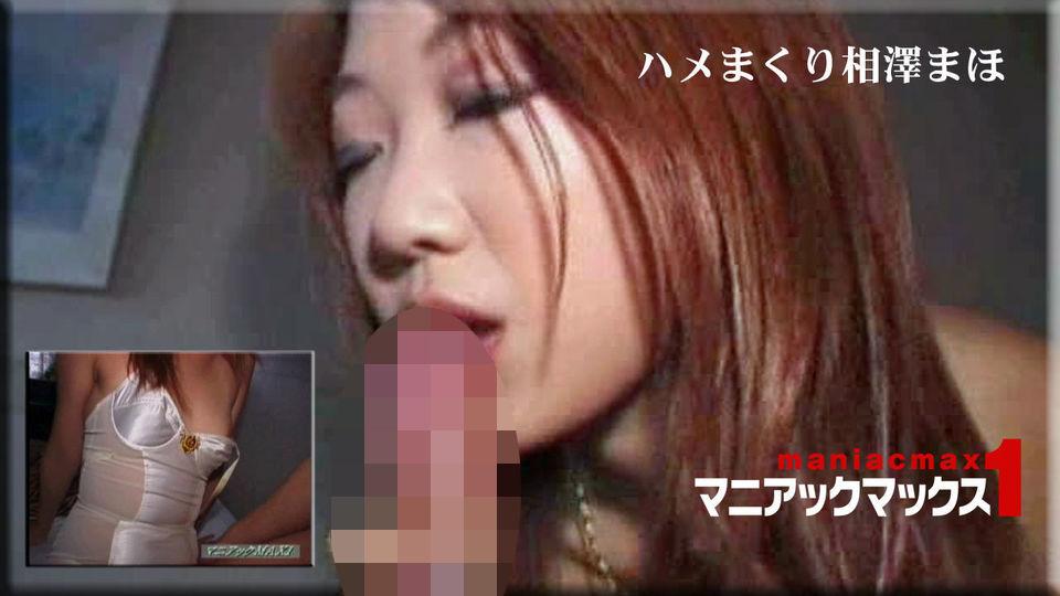 相澤まほ - ハメまくり相澤まほ エロAV動画 Hey動画サンプル無修正動画