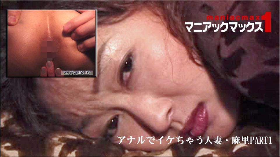 西澤麻里 - アナルでイケちゃう人妻・麻里PART1 エロAV動画 Hey動画サンプル無修正動画