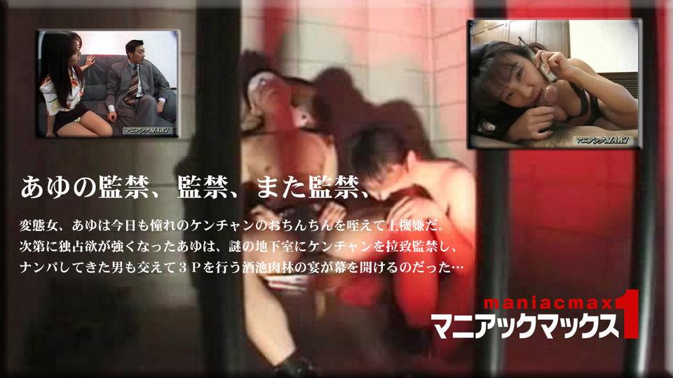 あゆ - あゆの監禁、監禁、また監禁 エロAV動画 Hey動画サンプル無修正動画