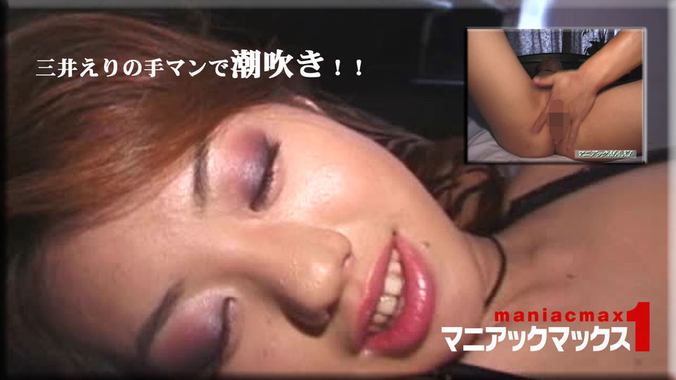 三井えり - 三井えりの手マンで潮吹き!! エロAV動画 Hey動画サンプル無修正動画